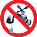 Ενδεχόμενη αρρυθμία υδροδότησης